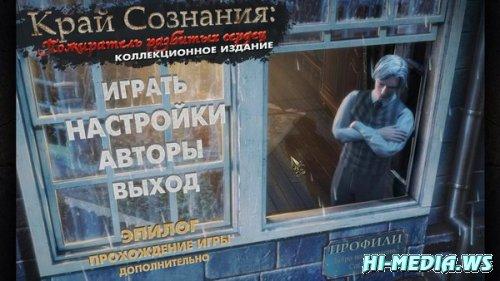 Край сознания 2: Пожиратель разбитых сердец Коллекционное издание (2012) RUS