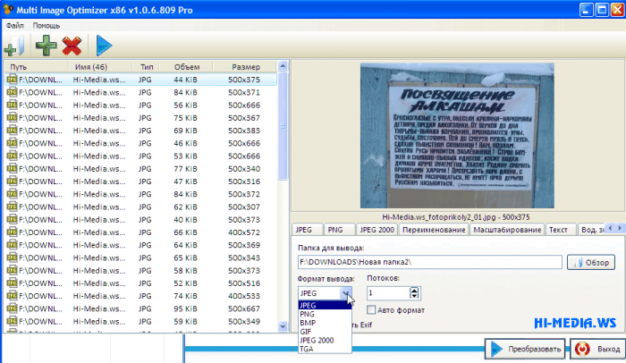 Multi Image Optimizer Pro 1.0.6.809 Rus (Portable)