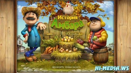 История амбара Коллекционное издание (2013) RUS