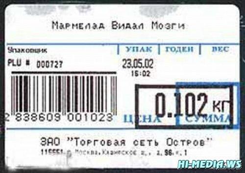 Смешные этикетки на товарах (2)