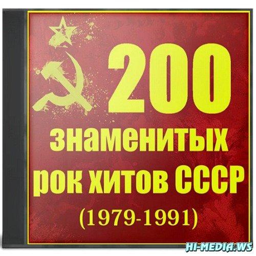 200 знаменитых рок хитов СССР 1979-1991 (2013)