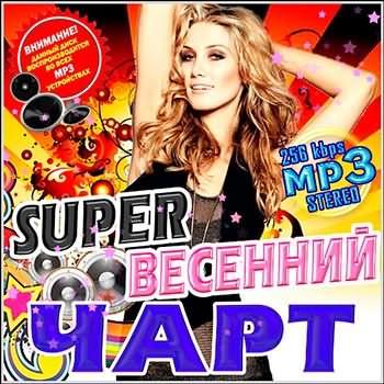 Super Весенний Чарт (2013)