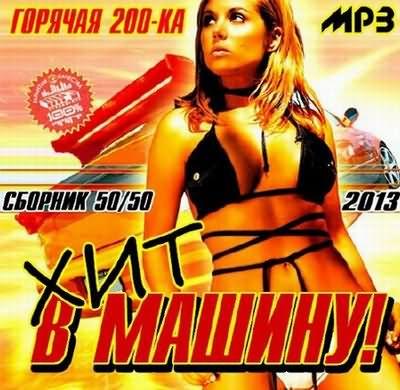 Хит В Машину! 50+50 (2013)