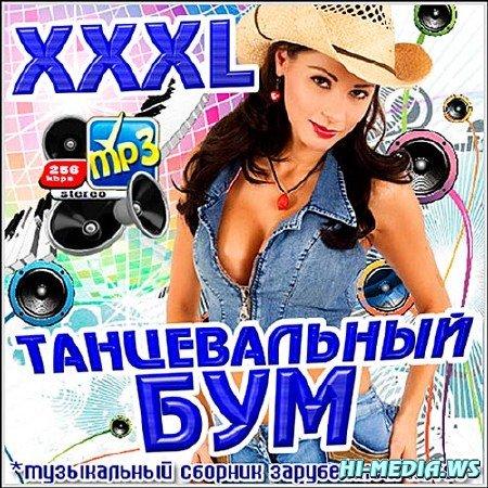 XXXL Танцевальный Бум. Зарубежный (2013)