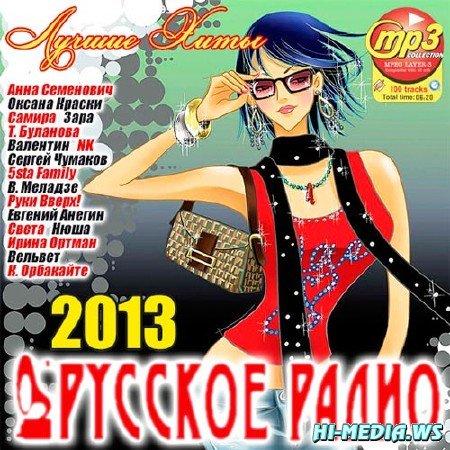 Лучшие Хиты Русского Радио (2013)