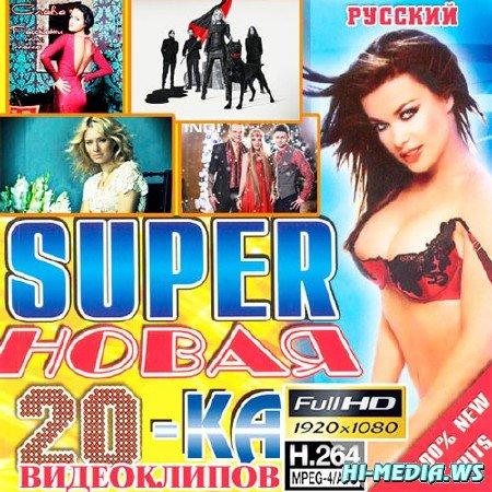 Super Новая 20-ка Видеоклипов Русский (2013/HDTV)