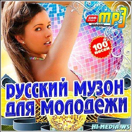 Русский Музон Для Молодежи (2013)