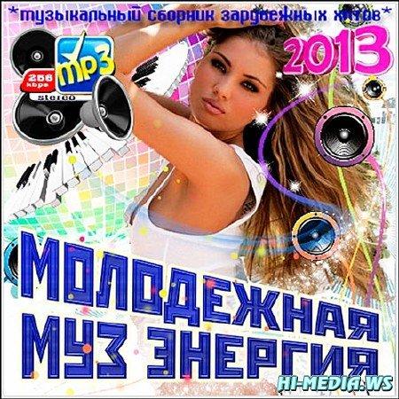 Молодежная Муз Энергия. Зарубежный (2013)