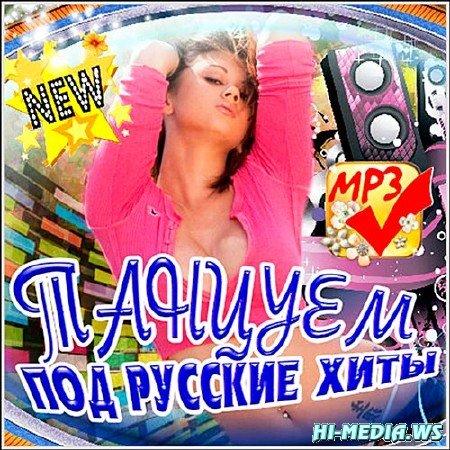 Танцуем Под Русские Хиты (2013)