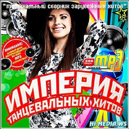 Империя Танцевальных Хитов. Зарубежный (2013)
