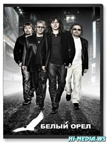Белый Орел - Как упоительны в России вечера (2008) SATRip