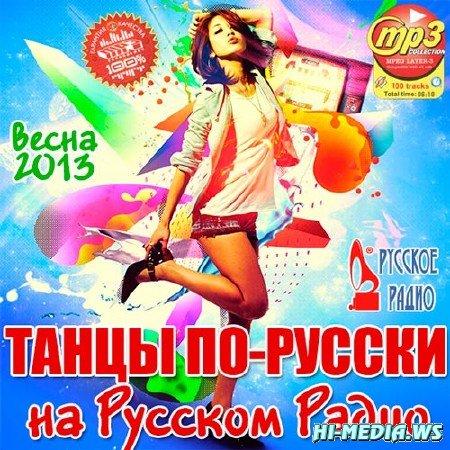 Танцы По-Русски На Русском Радио (2013)