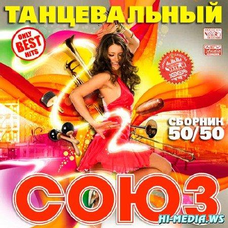 Танцевальный Союз 50+50 (2013)