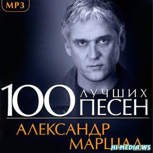 Александр Маршал - 100 Лучших Песен (2013)