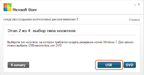 Microsoft Windows 7 USB / DVD DT 1.0.30.0 Rus + Portable