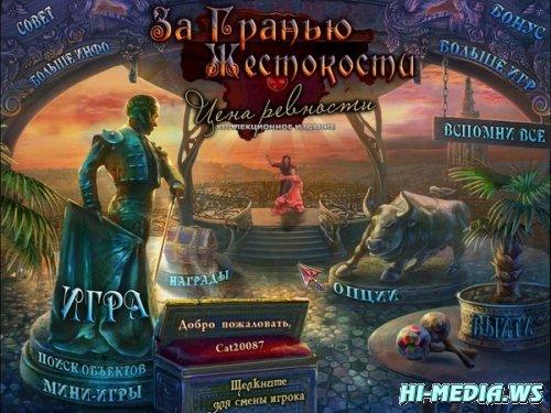 За гранью жестокости 3: Цена ревности Коллекционное издание (2013) RUS