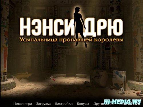 Нэнси Дрю: Усыпальница пропавшей королевы (2013) RUS