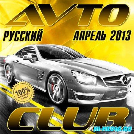 Русский Avto Club Апрель (2013)
