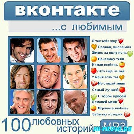 В Контакте с Любимым (2013)