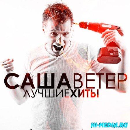 Саша Ветер - Лучшие хиты (2013)