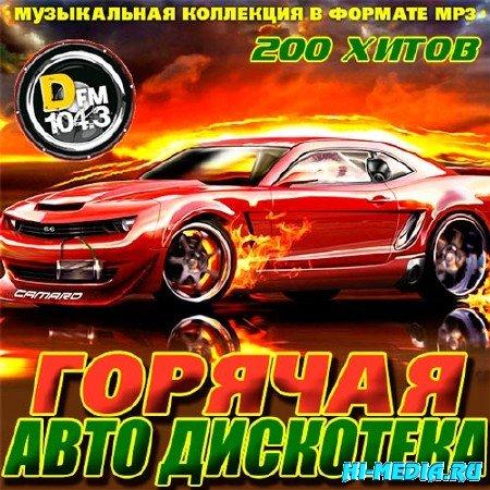 Горячая Авто Дискотека DFM (2013)