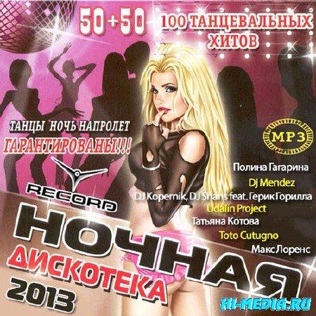 Ночная Дискотека Radio Record (2013)