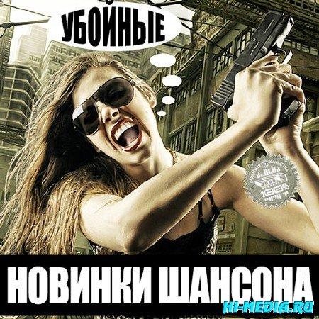 Убойные Новинки Шансона (2013)