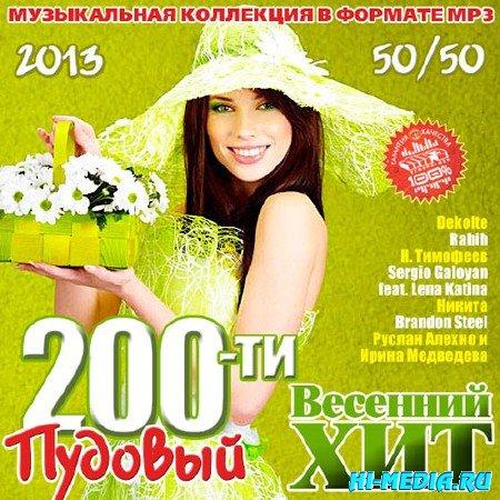 200-ти Пудовый Весенний Хит (2013)