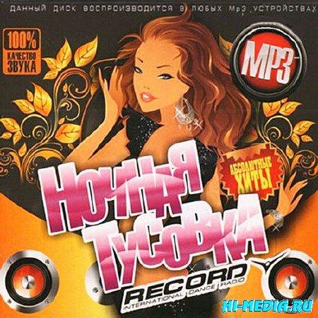 Ночная Тусовка Radio Record (2013)