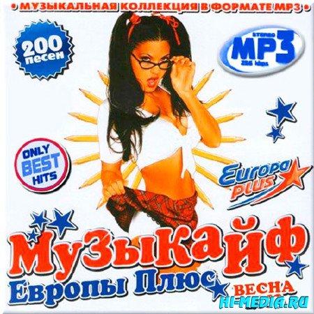 Музыкайф Европы Плюс Весна (2013)