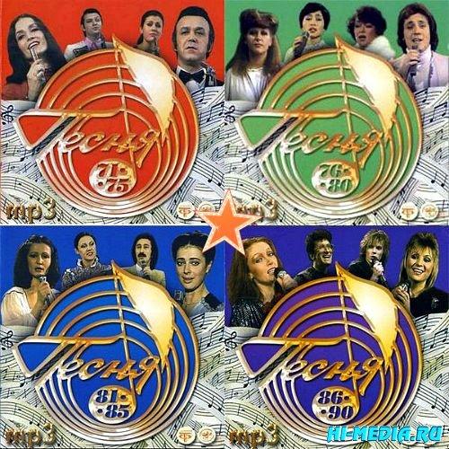 Песня года 71-90 (4 CD) (2007)