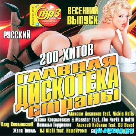 Главная Дискотека Страны Весенний Выпуск Русский (2013)