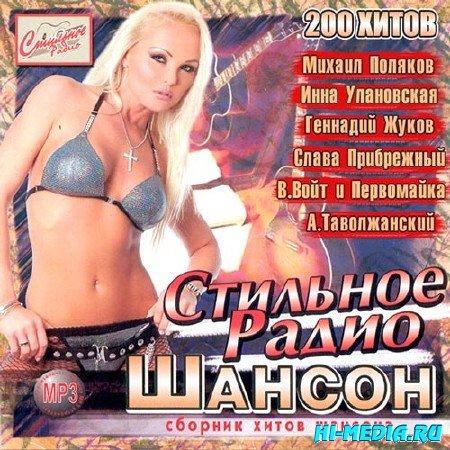 Стильное Радио Шансон (2013)