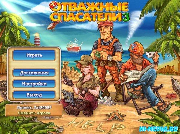 Отважные спасатели 3 (2013) RUS