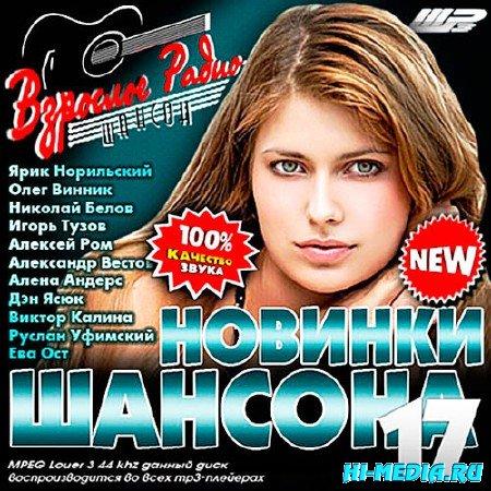 Новинки Шансона-17 (2013)