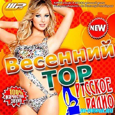 Весенний TOP (2013)