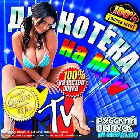 Дискотека На MTV Русский (2013)