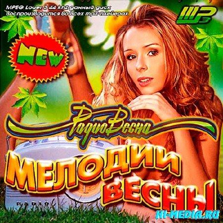 Мелодии Весны (2013)