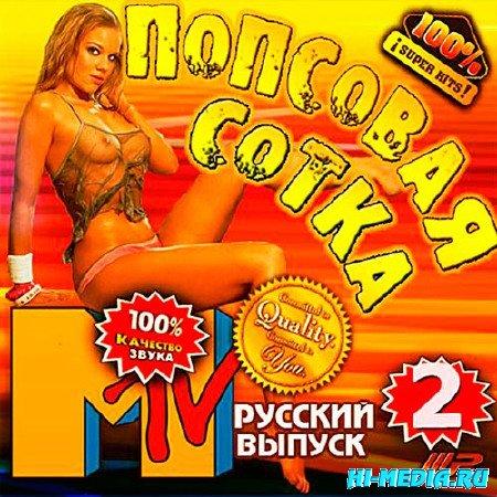 Попсовая Сотка - 2 Русский выпуск (2013)