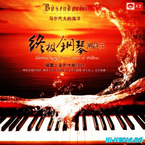 Gao An - Ultimate King Of Piano. Ocean Of Maldives (2013)