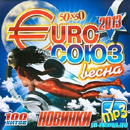 Новинки Euro Союз 50+50 (2013)