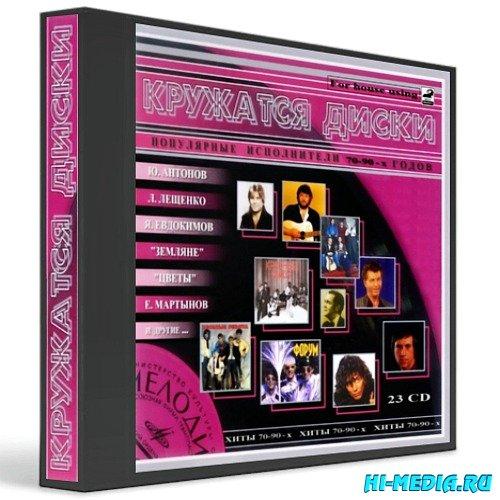 Кружатся диски - Популярные исполнители 70-х - 90-х годов (23 CD) (2013)