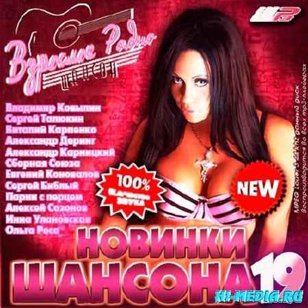 Новинки Шансона – 19 (2013)