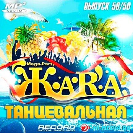 Mega-Party: Танцевальная ЖаRa на Record (2013)