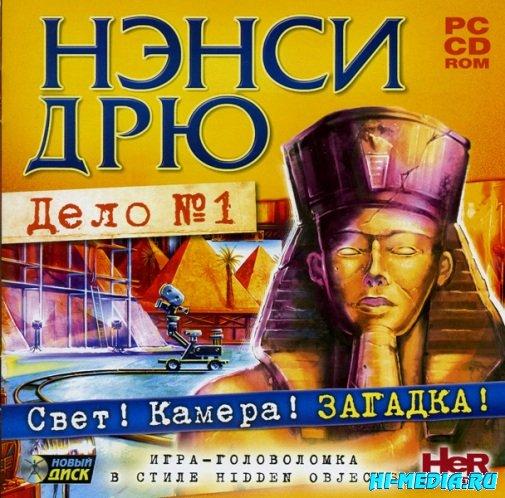 Нэнси Дрю. Свет! Камера! Загадка! (2009) RUS