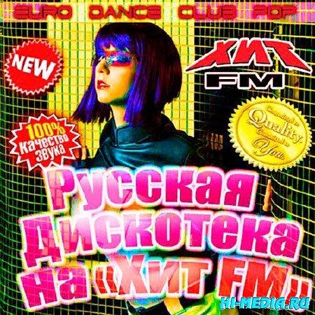 Русская Дискотека на «Хит FM» (2013)