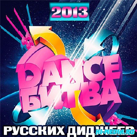 Dance Битва Русских Диджеев (2013)