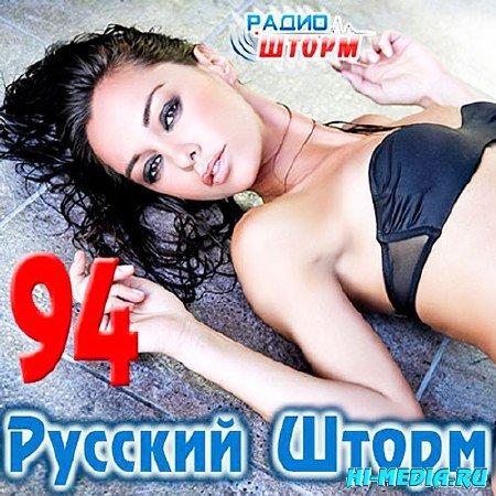 Русский Шторм - 94 (2013)