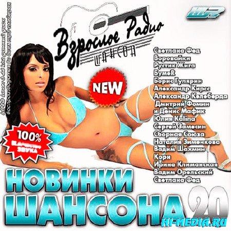Новинки Шансона – 20 (2013)