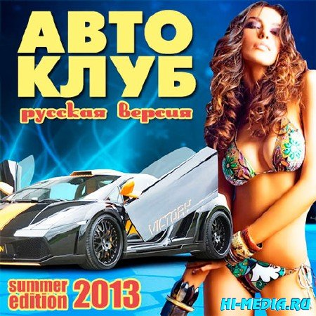 Авто Клуб Summer Edition Русский (2013)